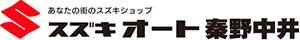 神奈川県スズキ代理店のスズキオート秦野中井